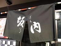 坂内@千歳烏山 - 食いたいときに、食いたいもんを、食いたいだけ!