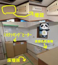 キッチンリフォーム - 西村電気商会|東近江市|元気に電気!
