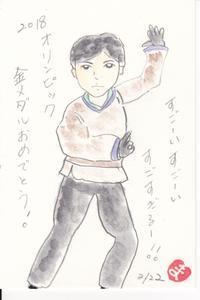 Mさんからの絵手紙オリンピック♪♪ - NONKOの絵手紙便り
