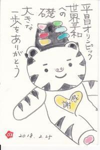 絵手紙スケッチ感謝オリンピック♪♪ - NONKOの絵手紙便り