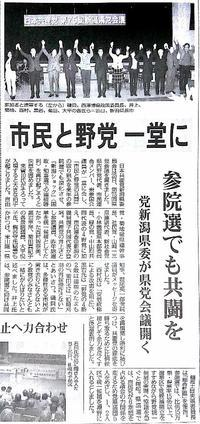 20180227 【野党共闘】共産党県党会議 - 杉本敏宏のつれづれなるままに