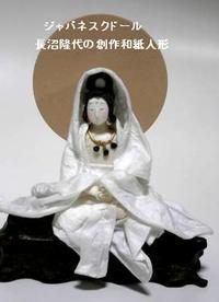 「ジャパネスクドール」人形教室 - うつくしき日本