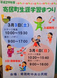 生涯学習祭り2月28日(水) - しんちゃんの七輪陶芸、12年の日常