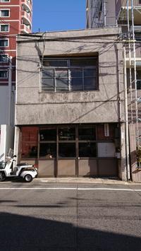 ㊹本川町2番 - 被爆「後」建物記録委員会