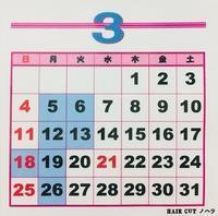 H30年3月の当店、理容室の営業日カレンダー - 金沢市 床屋/理容室/散髪  「ヘアーカット ノハラ ブログ」