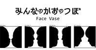 みんなのかおのつぼ / Face Vase:054 Akane -> 063 Daruma-chan - maki+saegusa