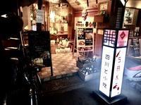 悶絶の会 / 奏煖 / 福島 - COCO HOLE WANT WANT!
