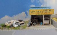 レイアウトに挑戦!(ホ)~ 40.自動車整備工場を作る(2) - 【趣味なんだってば】 趣味じゃないので辞めました。(笑)