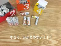◆これ分かりやすい!【LOHACOオリジナル乾電池】 - ココちよいくらし