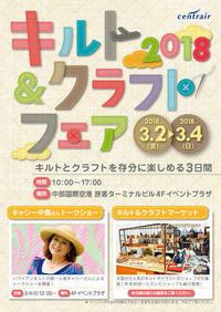 イベント情報 愛知 - ジョアンの店長ブログ
