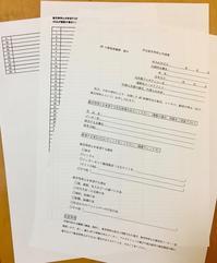 出演したAVの販売・レンタル・配信停止を申請するには - 私をひらく声のあげかた::Wen-Do 2