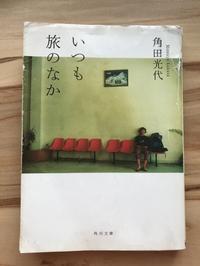 読書:「いつも旅のなか」角田光代 - ドイツの森の散歩道