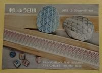 「刺しゅう日和」スウェーデン刺繍の作品展DM - スウェーデン刺繍の仕事帖