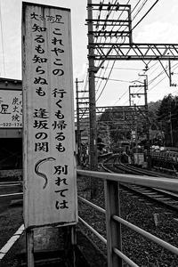 京阪京津線沿線スナップ・其の二 - デジタルな鍛冶屋の写真歩記