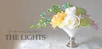 ホームページ リニューアル - アーティフィシャルフラワー THE LIGHTS
