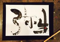 """""""弥生"""" - fu-de-sign*文字日和*"""