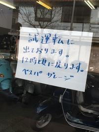 ぼっち - ベスパガレージのチャレンジャー日記