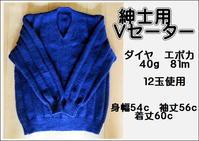 ☆紳士用v衿セーター - ひまわり編み物