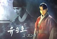 本日より「君主」KNTV一挙放送開始☆ - 2012 ユ・スンホとの衝撃の出会い