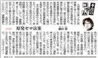 「原発ゼロ法案」 鎌田慧 / 本音のコラム 東京新聞 - 瀬戸の風