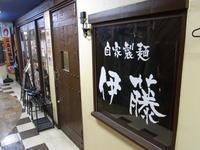 自家製麺伊藤@東銀座 - 食いたいときに、食いたいもんを、食いたいだけ!