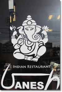 インドレストラン ガネーシャ - My*Life