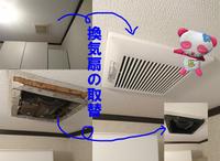 換気扇の取替 - 西村電気商会|東近江市|元気に電気!