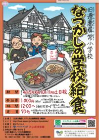 なつかしの学校給食 - 岡山・Go Go グルメ隊!!