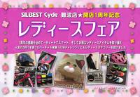 3/1〜  難波店 開店1周年記念《レディースフェア》 - ショップイベントの案内 シルベストサイクル