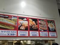 日本のコストコ & 温野菜! - NYの小さな灯り ~ヘアメイク日記~