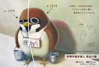 s.ukawa作品展は、3月5日(月)迄、今後の展示予定、ずらりとご紹介! - 雑貨・ギャラリー関西つうしん