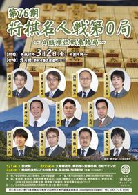 第76期将棋名人戦第0局・静岡浮月楼対局開催 - アトリエMアーキテクツの建築日記