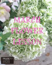 3月レッスンスケジュール Lesson Schedule-Mar - 「想いを伝える幸せの花」by FELICE Flower Design Studio & Regalo