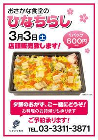 明日3月3日は「ひなちらし」販売します! - おさかな日記<阿佐ヶ谷、おさかな食堂のスタッフBlog>