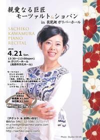 2018/4/21 (土)  ガリバーホールにて - Pianist Sachiko Kawamura オフィシャルブログ