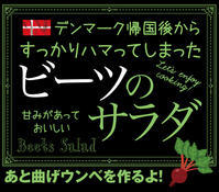 ビーツのサラダと曲げウンベラータ - お料理王国6  -Cooking Kingdom6-