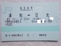 本物の出会い栃木号の指定券を取りました! - Joh3の気まぐれ鉄道日記