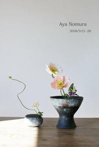 野村亜矢陶展のご案内5 - うつわshizenブログ