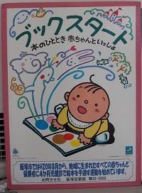 赤ちゃんと過ごす喜び - あそびをせんとや ~あそびっこ~