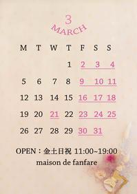 3月の営業カレンダーとワークショップのお知らせ - maison de fanfare