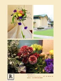 ブーケのレッスン - Bouquets_ryoko
