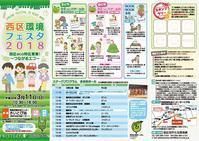 福岡県福岡市からの開催情報 - かえっこ
