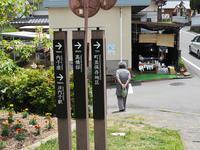 四国・岬巡りの旅32(内子) - たかくねんのゆるゆる〇〇ライフ