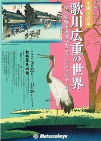 生誕220年 歌川広重の世界 - AMFC : Art Museum Flyer Collection