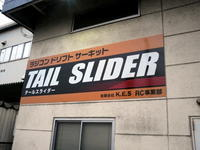 RC DRIFT CIRCUIT 「TAIL SLIDER」archive 2011-2012 - My Favorites なモノ