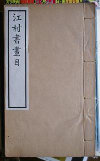 江村書画目1 - 玲児の蔵書