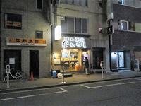 「焼きあご塩らー麺たかはし銀座店」で焼きあご塩らー麺♪96 - 冒険家ズリサン