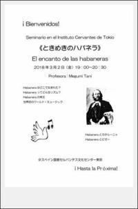 『ときめきのハバネラ』その1 - 谷めぐみ~スペインの心を歌う~