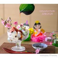 ひなまつり - HOSHIZORA DINING
