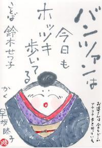 豆人形   「バンツァン」 - ムッチャンの絵手紙日記